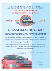 благодарность Михайлова