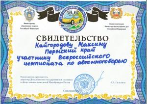 Кайгородов Максим