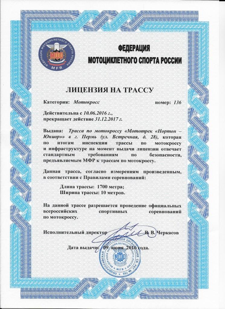 Лицензия Пермь мотокросс 136