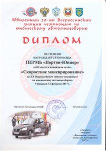 Командный диплом