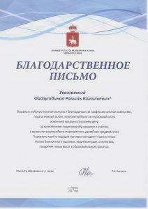 Благодарственное Файзутдинов