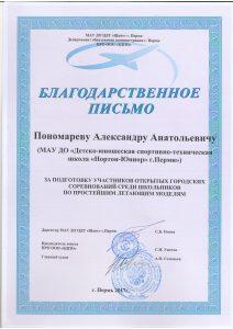 Пономарёв А.А.