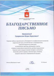 Сухорослов