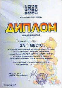 Чекменёв Егор